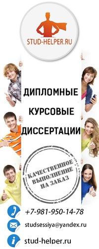 Дипломная работа по педагогике ВКонтакте Дипломная работа по педагогике