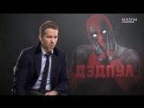 Deadpool - Райан Рейнольдс рассказывает о любимых фильмах, играх и музыке