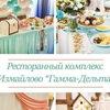 """Ресторанный комплекс """"Гамма-Дельта"""" ИЗМАЙЛОВО"""