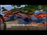 Средиземное море. Взгляд с высоты птичьего полёта (2013)