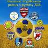 Чемпіонат Згурівського району по футболу!!!