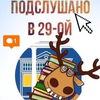Подслушано в 29-ой | Калининград