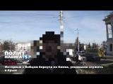 29.12.15 Интервью с бойцом Беркута из Киева, уехавшим служить в Крым
