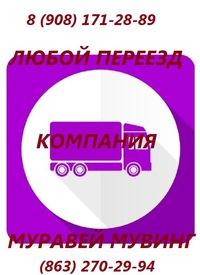 Переезд Ростов-на-Дону - Муравей Мувинг!