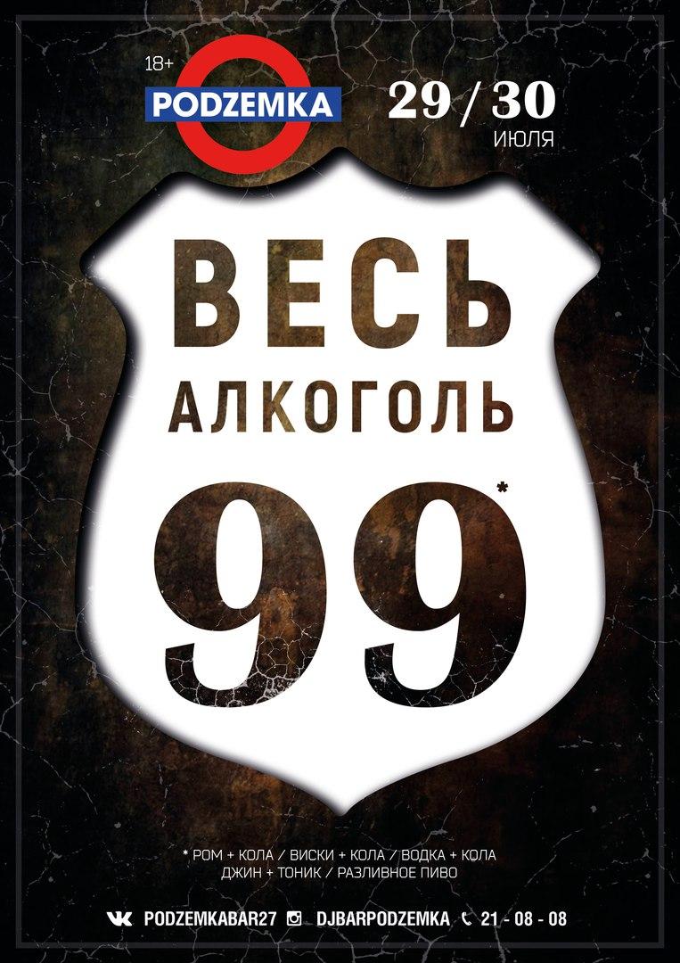 Афиша Хабаровск 29 И 30 ИЮЛЯ / ВЕСЬ АЛКОГОЛЬ ПО 99 В PODZEMKABAR