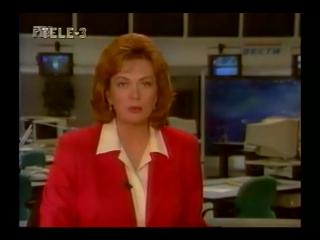 staroetv.su / Вести (РТР, 13.04.1995)