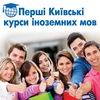 Перші Київські курси іноземних мов (Київ)