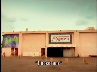 Израильский сериал - Дани Голливуд s01e72 c субтитрами на русском языке