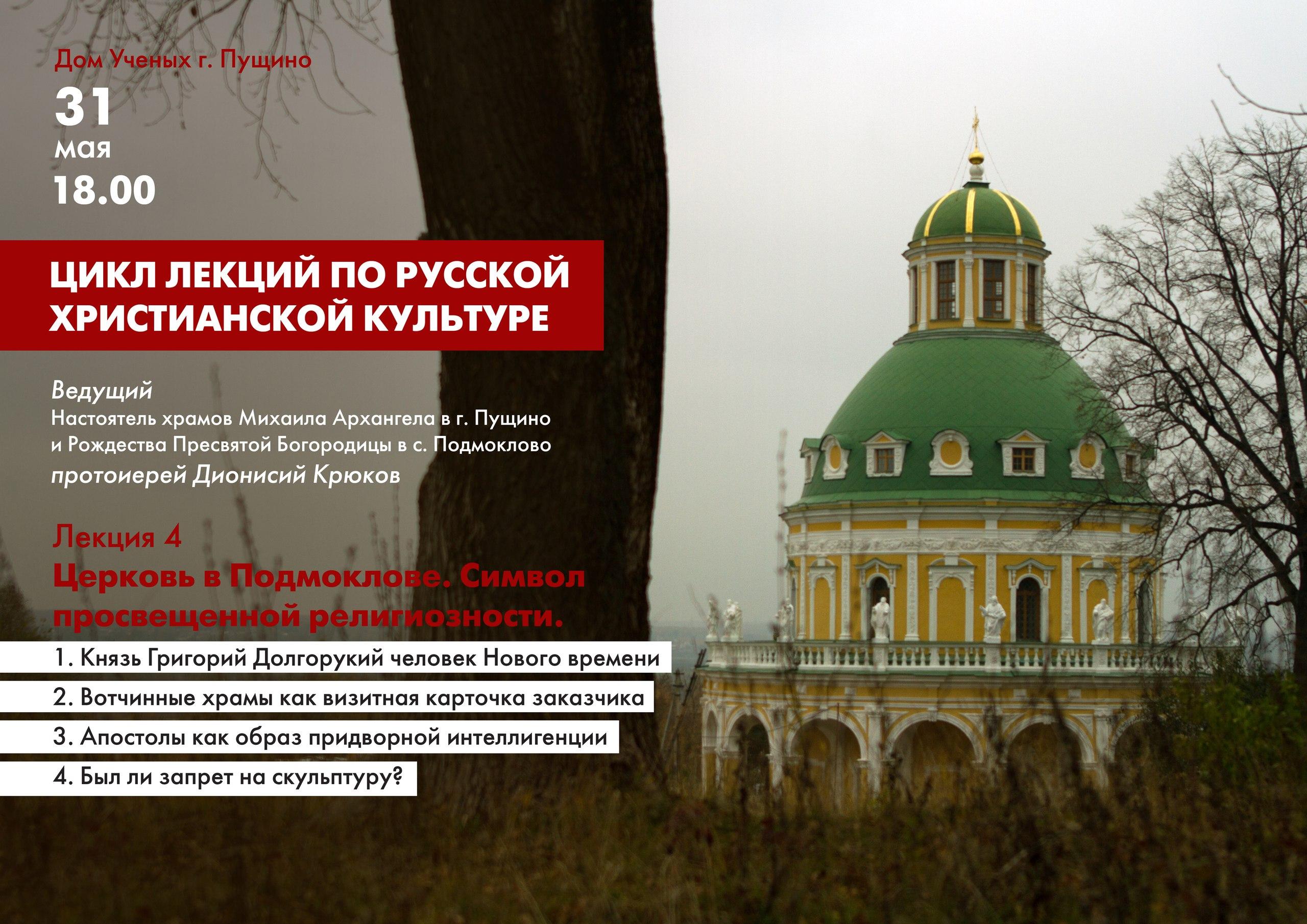 Лекция протоиерея Дионисия Крюкова в Доме ученых г.Пущино