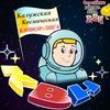 Калужская открытая космическая Юниор-Лига КВН