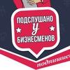 Оренбург | Бизнес Подслушано