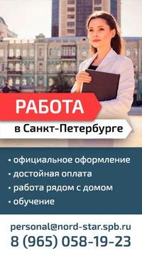 7a826a12f6488 Nord Star | Работа в Санкт-Петербурге (СПб) | ВКонтакте