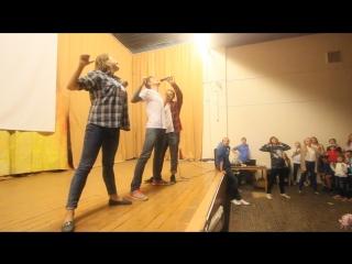 Игра с залом от Дениса Гацкого (2 смена 2016)