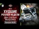 Два слепых мышонка - ХРН №30 - от Mpexa World of Tanks