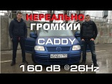 Обзор экстремально громкого Volkswagen Caddy eng sub
