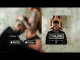 Тимати - Ключи от рая (премьера песни, 2015)