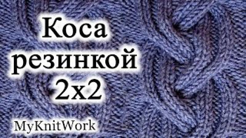 Вязание спицами. Коса резинкой 2x2. Объемная коса спицами.