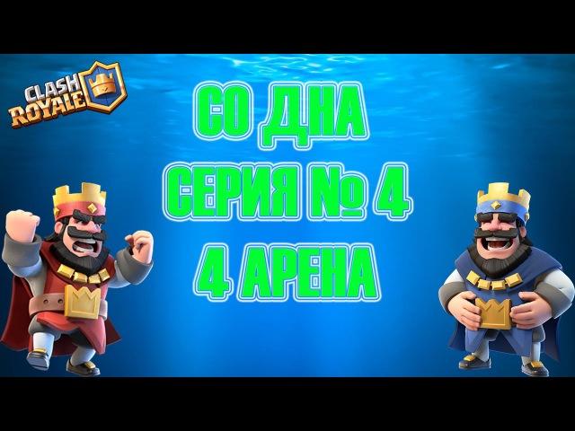4 АРЕНА! СО ДНА Ep.4 | CLASH ROYALE
