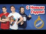 С НОВЫМ ГОДОМ! + Конкурс от F.ua ✔