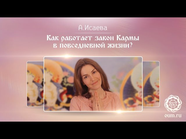 Как работает закон Кармы в повседневной жизни Анастасия Исаева