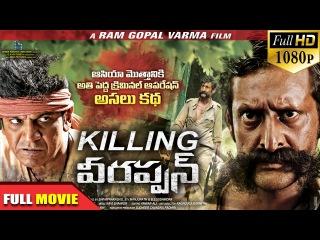 Killing Veerappan Telugu Latest 2016 Full Length Movie | RGV, Shiva Rajkumar, Sandeep Bharadwaj