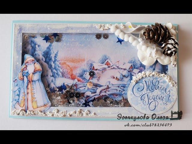Скрапбукинг. Обзор новогодней открытки-шейкера.