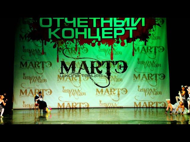 Кошки хореография для детей - Школа танцев МАРТЭ 2012