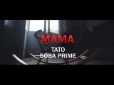 Тато ft. Вова Prime - Мама