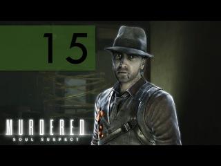 Murdered: Soul Suspect — Часть 15: Прах к праху / Петля [ФИНАЛ]