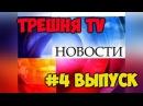 ТрешняTV Трэш на ТВ 4 Новостные передачи Киселёв Время Вести