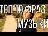 ТОП 10 ФРАЗ