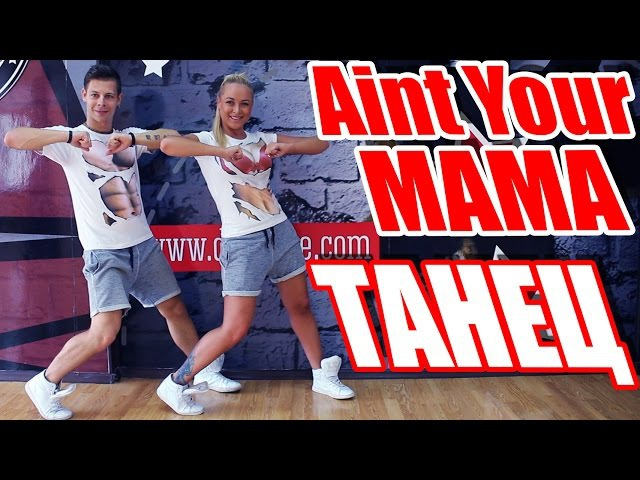ТАНЕЦ - AINT YOUR MAMA - JENNIFER LOPEZ ТАНЦЫ DANCEFIT