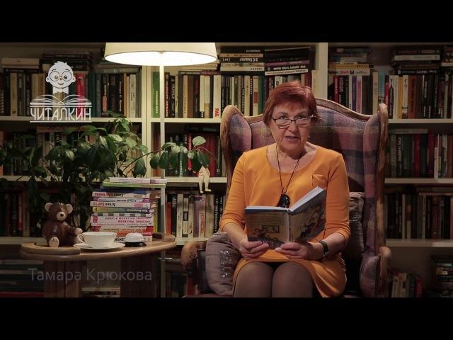 Потапов, к доске! Вампир из 9Б. Читает автор Тамара Крюкова - ЧИТАЛКИН (маленькое КИНО)