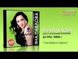 Яна Павлова feat. А. Полотно - Сестрёнка Светка (Audio)