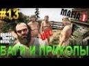 БАГИ, ПРИКОЛЫ В ИГРАХ 13GTA 5, Mafia 2, Skyrim...18