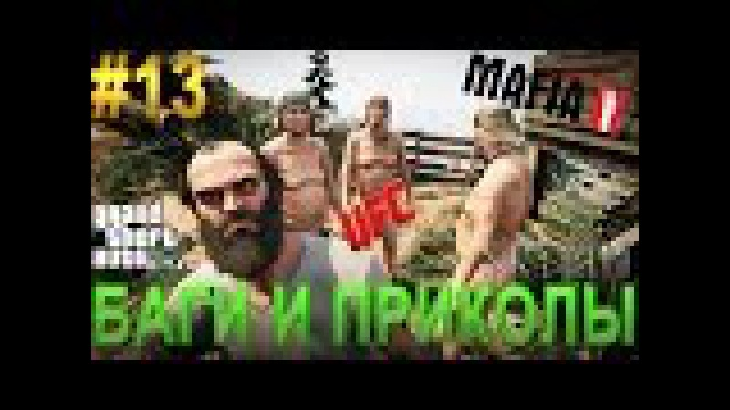 БАГИ ПРИКОЛЫ В ИГРАХ 13 GTA 5 Mafia 2 Skyrim 18