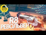 САМЫЙ МОЩНЫЙ ПИСТОЛЕТ В CS:GO (Обзор на Револьвер R8) (Обновление) (Новый кейс)