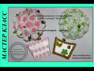 Мастер класс мини топиарий-магнит / Master class mini topiary-magnet