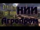 S.T.A.L.K.E.R.: Lost Alpha 4 - НИИ Агропром