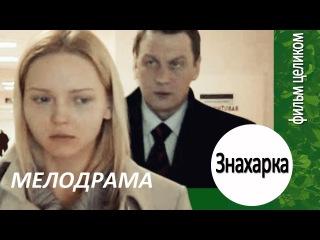 Фильм | Знахарка | Мелодрама