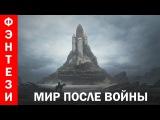 ПОСТАПОКАЛИПСИС.  Классный фильм