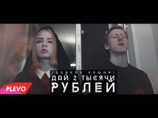 (Пародия)ЛСП - ОК (Дай 2 тыс рублей)
