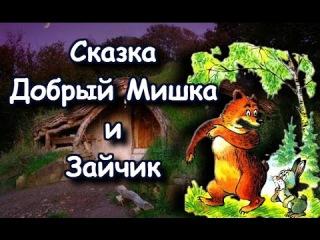 Сказка, Добрый Мишка и Зайчик, Детские сказки