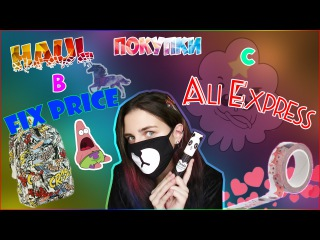 HAUL: Покупки с AliExpress #2 и в FixPrice   Kate Udova