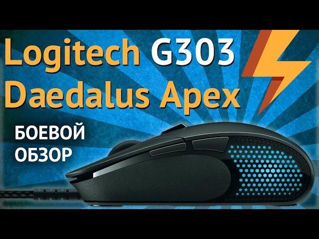 Logitech G303 Daedalus Apex - обзор и тестирование игровой мышки на сенсоре PixArt PMW3366