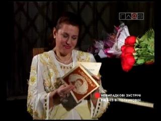 Валентина Толкунова в передаче Неслучайные встречи