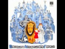 Волшебник Изумрудного города аудио сказка Сказки Сказки для детей Аудиосказки