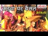 Maithili Songs| Madhwa Par baisal | Maithili Mudan Upnayan Geet |