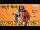 Bhojpuri Song | Raat Jab Mein Piya Se Mili | Bhojpuri Nautanki |