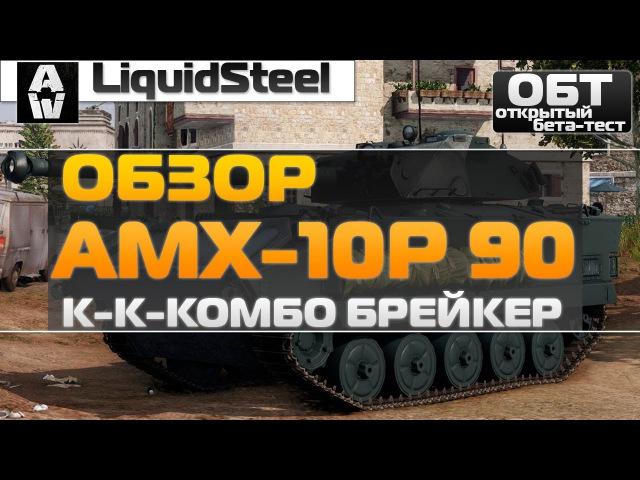 Обзор AMX-10P 90 - К-к-комбо брейкер! - Armored Warfare : Проект Армата